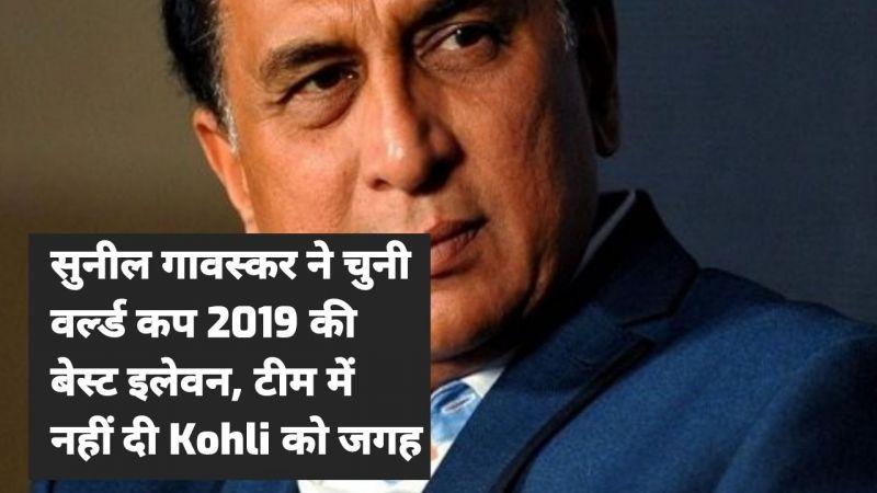 सुनील गावस्कर ने चुनी वर्ल्ड कप 2019 की बेस्ट इलेवन, नहीं मिली विराट कोहली को जगह